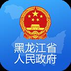 黑龙江省政府网上办事大厅v1.0.0安卓版