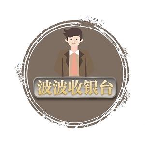 波波收银台app官方安卓版v1.0.0自动