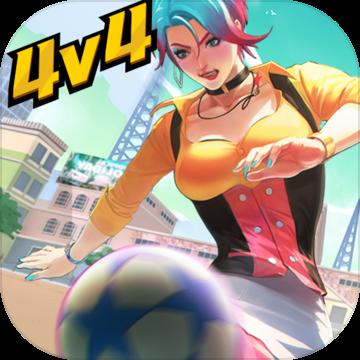街头足球手游安卓内测版v1.0安卓版