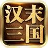 汉末三国官方版手游v1.1.0安卓版