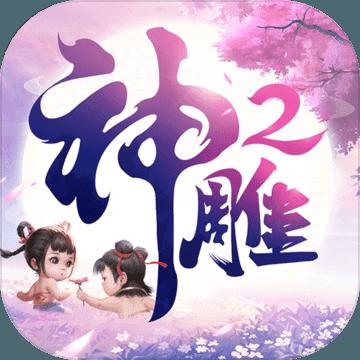 完美世界新神雕侠侣2官方版v1.18.0最新版
