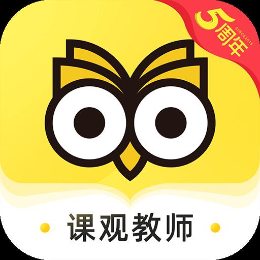 课观教师教资免费网课软件v 2.9.2手机移动端