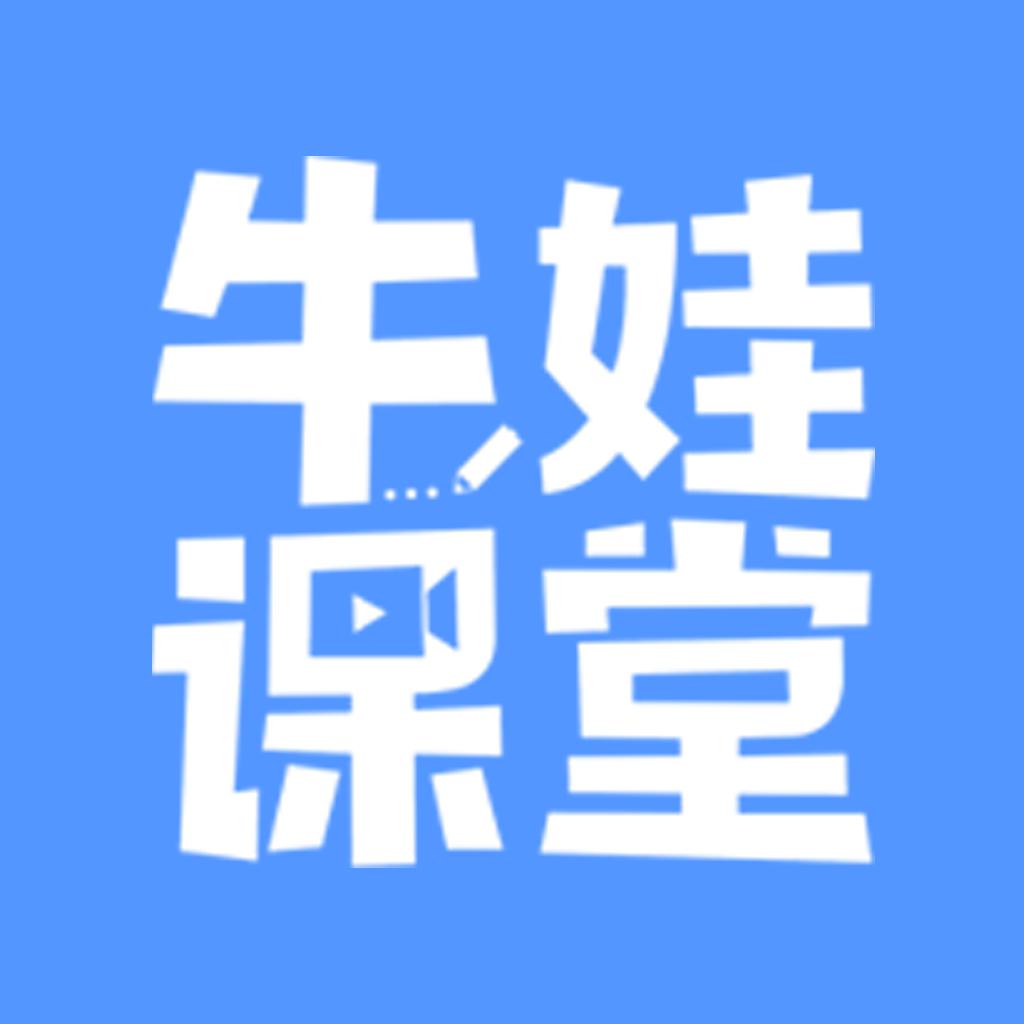 牛娃课堂小学奥数网课培训v1.6.5中小学版