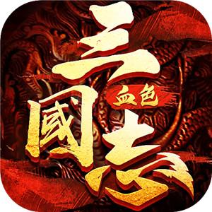 三国志血色衣冠手游手机版v1.0.1永久免费版