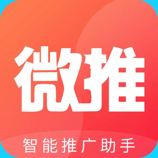 微信推广赚钱软件2020官方免费版v1.0微商定制版