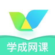 学成网课中学直播辅导课v1.4.2安卓客户端