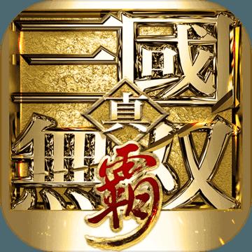 真三国无双霸手游腾讯正式版v1.1.0