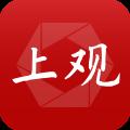 上观新闻解放日报app电子版v9.6.0安卓版