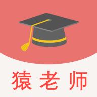 2020全国新高考志愿模拟填报(猿老师志愿)