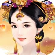 帝妃攻略破解版完结2021v1.0.0橙光游戏