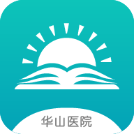 华山医学教育实习管理v2.0.5官网安卓版