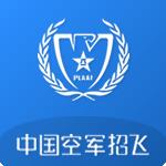 中国空军招飞网上报名v1.0官网版