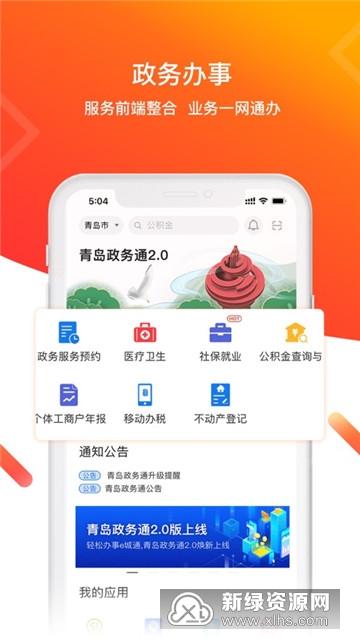 青e办(原青岛政务通)
