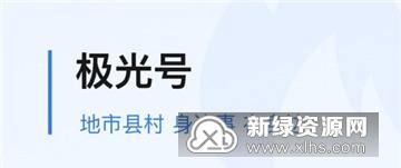 黑龙江电视台极光新闻
