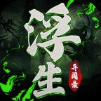 浮生异闻录官方手游安卓最新版v1.0
