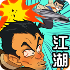 踢飞江湖无限金币宝箱无敌版v1.0安卓版