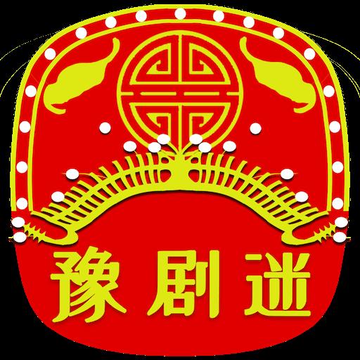 豫剧迷豫剧豫剧全场戏高清版v1.1.7