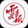云报云南日报电子版手机客户端v3.0