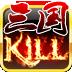 蓝牙三国杀kill美化版2020破解版v1.0单机离线版