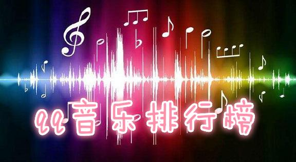 qq音乐排行榜