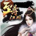 至尊江湖手游飞升版v1.0安卓版