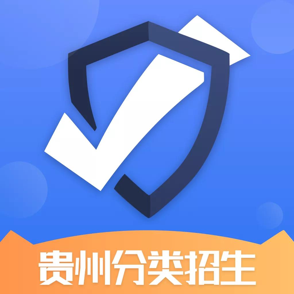 2020贵州单招专业志愿填报系统v1.2
