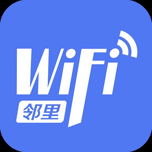 邻居wifi密码查看器2020(邻里WiFi密码)