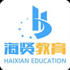 海贤教育大自考2020最新版v1.0.0安卓版