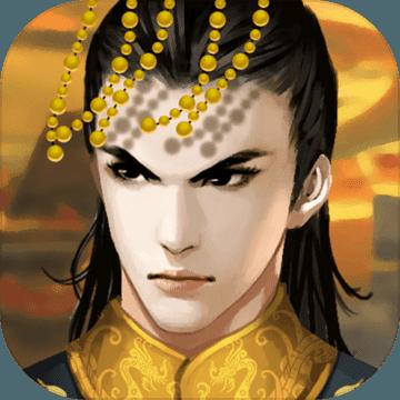 皇帝养成计划无限丹药元宝资源内购版v2.0.2免费版