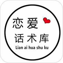 恋爱聊天话术软件免费v3.7免费版