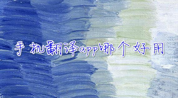手机翻译app