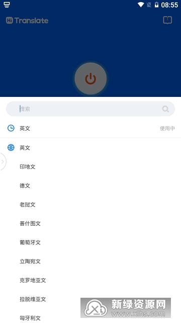 游戏聊天即时翻译软件