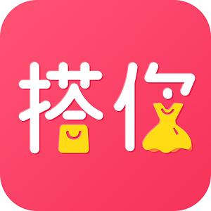 搭你个人穿衣搭配设计app安卓版v1.0.0最新版