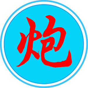 微信微炮手6.0激活码官方最新版v6.0正版授权