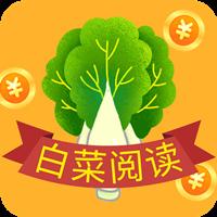 白菜阅读app转发赚钱v1.0安卓版