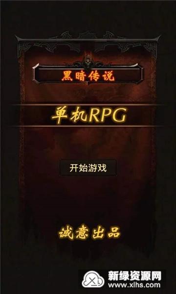 黑暗传说单机RPG内购破解版