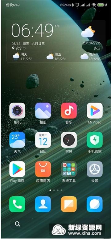 小米10至尊纪念版土星超级壁纸