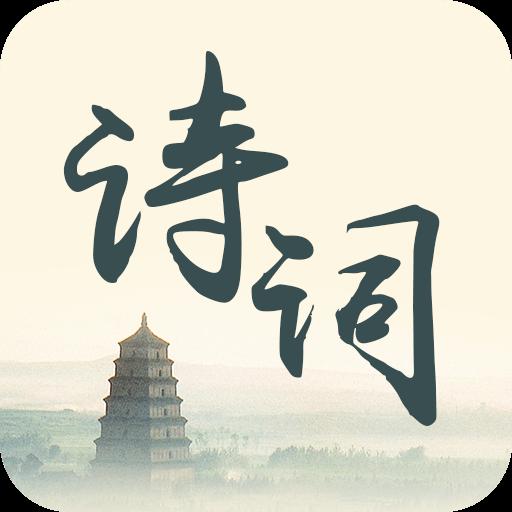 一键自动制作藏头诗app免费版v1.0安