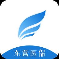 东营医保生育津贴申领app手机版v2.