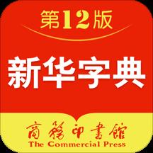 新华字典2020第十二版首发v2.1.0电子版