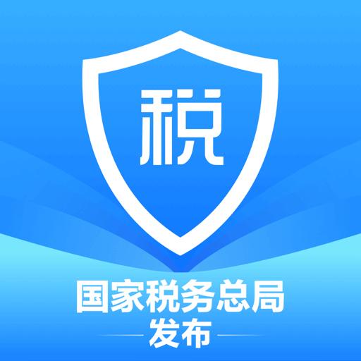 上海电子税务局app官方版v1.6.9个人