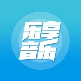 乐享音乐tv吾爱破解版本v3.1.0.4电视版