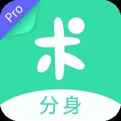 分身有术pro安卓vip破解版v3.14.0最