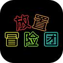 放置冒险团无限矿石木材资源版v0.1内购破解版