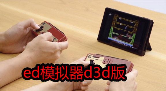ed模拟器d3d版