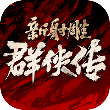 新射雕群侠传之铁血丹心手游破解无限连抽版v1.0安卓版