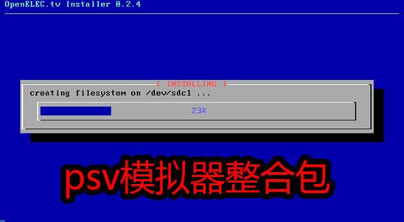 psv模拟器整合包
