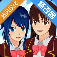 樱花校园模拟器改造版2021最新中文版v1.036.08过年版