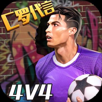 街头足球无限钻石破解版v1.0测试版