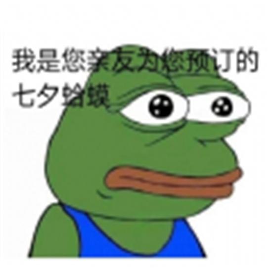 2020七夕孤寡青蛙完整版表情包大全v1.0免费版